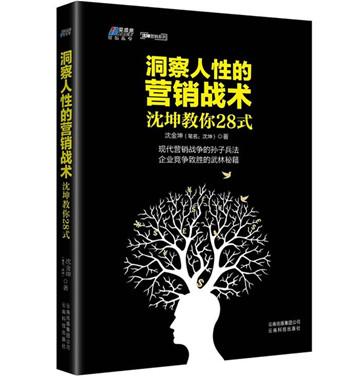 《洞察人性的营销战术:沈坤教你28式》pdf电子书下载