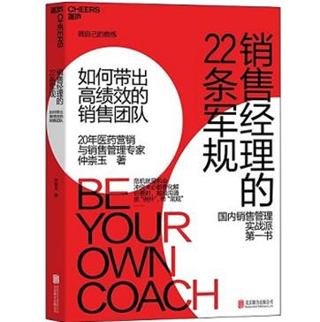 《销售经理的22条军规:如何带出高绩效的销售团队》pdf电子书下载