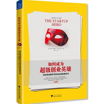 [美]提姆·德瑞普《如何成为超级创业英雄》pdf电子书下载