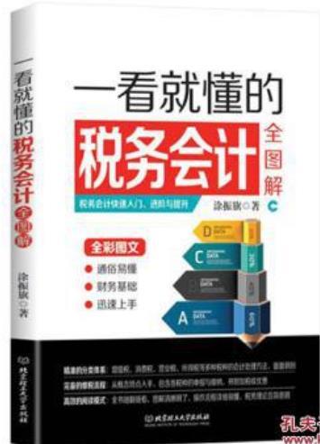 《一看就懂的税务会计全图解》PDF电子书下载