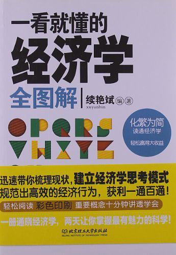 《一看就懂的经济学全图解》PDF文字版电子书下载
