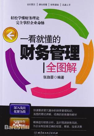 《一看就懂的财务管理全图解》PDF电子书下载