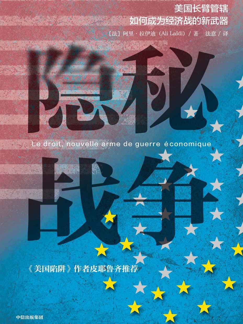 [法]阿里·拉伊迪《隐秘战争》pdf电子书下载