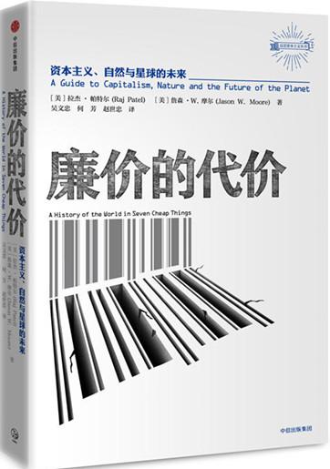 《廉价的代价:资本主义、自然与星球的未来》pdf电子书下载