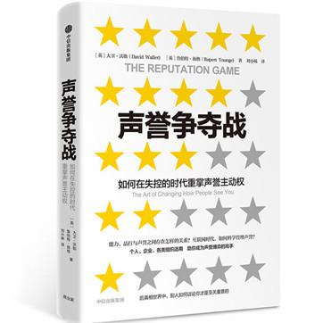 《声誉争夺战》pdf文字版电子书下载