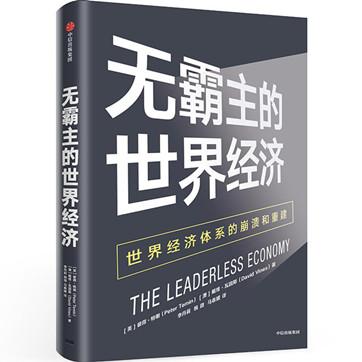 《无霸主的世界经济》pdf文字版电子书下载