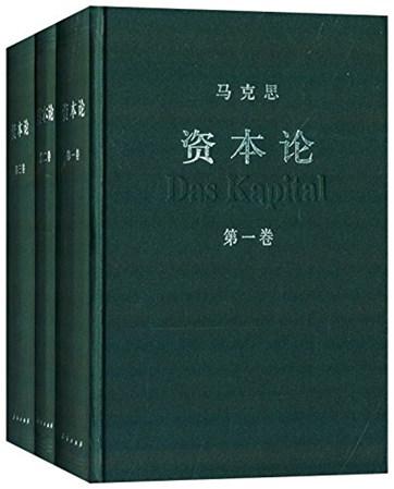 《资本论(套装共3册)》pdf文字版电子书下载