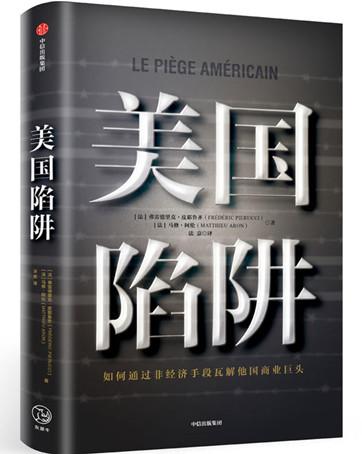《美国陷阱:如何通过非经济手段瓦解他国商业巨头》pdf电子书下载