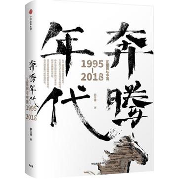 《奔腾时代:互联网与中国1995-2018》pdf电子书下载