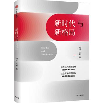 《新时代与新格局》pdf文字版电子书下载
