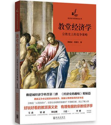 《教堂经济学:宗教史上的竞争策略》pdf电子书下载