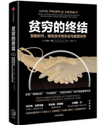 《贫穷的终结:智能时代、避免技术性失业与重塑世界》pdf电子书下载