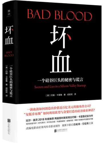 《坏血:一个硅谷巨头的秘密与谎言》pdf电子书下载