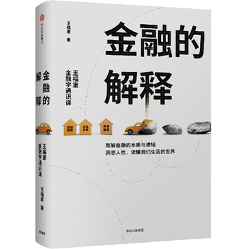 《金融的解释:王福重金融学通识课》pdf电子书下载