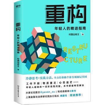 《重构:年轻人的精进指南》pdf文字版电子书下载