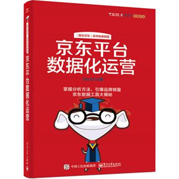 《京东平台数据化运营》pdf扫描版电子书下载