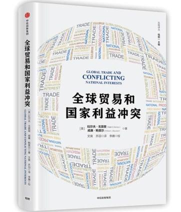 《全球贸易和国家利益冲突》pdf文字版电子书下载