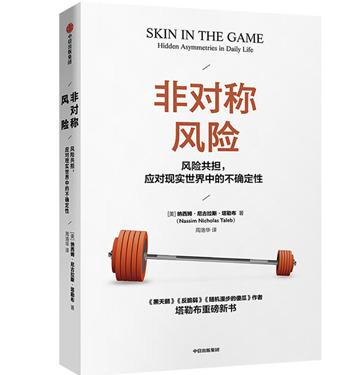 塔勒布《非对称风险》pdf文字版电子书下载