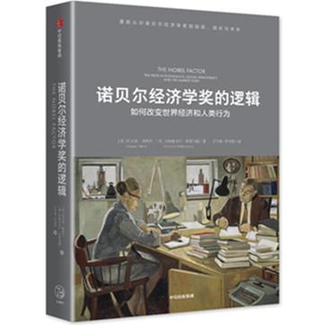 《诺贝尔经济学奖的逻辑》pdf文字版电子书下载