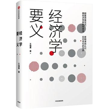 《经济学要义》pdf文字版电子书下载