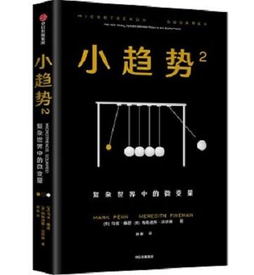《小趋势2:复杂世界中的微变量》pdf电子书下载