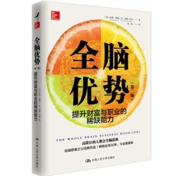 《全脑优势(第二版)》pdf文字版电子书下载