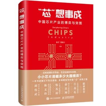 《芯想事成:中国芯片产业的博弈与突围》pdf电子书下载