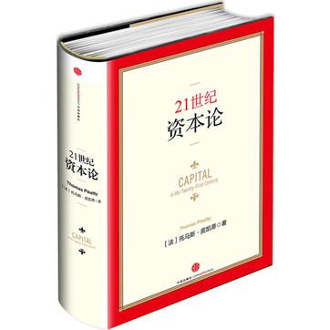 [法]托马斯·皮凯蒂《21世纪资本论》pdf电子书下载
