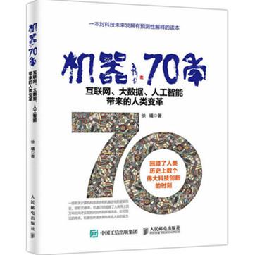 《机器70年:互联网、大数据、人工智能带来的人类变革》pdf电子书下载