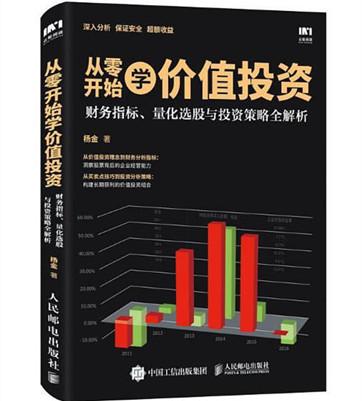《从零开始学价值投资:财务指标、量化选股与投资策略全解析》pdf电子书下载