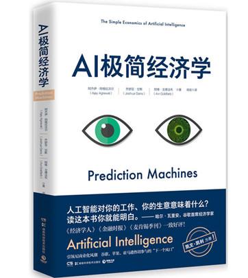 《AI极简经济学》pdf电子书下载