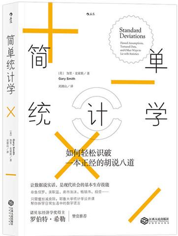 [美]加里·史密斯《简单统计学》pdf电子书下载