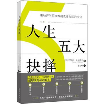 《人生五大抉择:用经济学原理做出改变命运的决定》pdf电子书下载