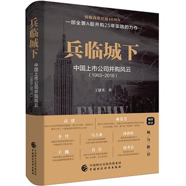 《兵临城下:中国上市公司并购风云》pdf电子书下载
