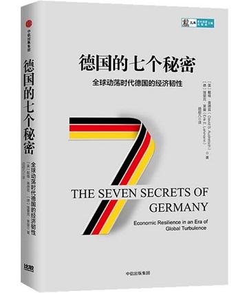 《德国的七个秘密》pdf电子书下载