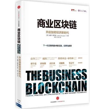 《商业区块链:开启加密经济新时代》pdf电子书下载