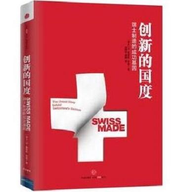 《创新的国度:瑞士制造的成功基因》pdf电子书下载
