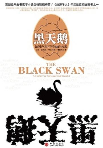 《黑天鹅:如何应对不可预知的未来》PDF电子书下载
