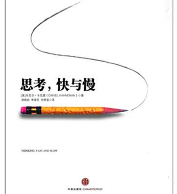 [美]丹尼尔·卡尼曼《思考,快与慢》PDF电子书下载