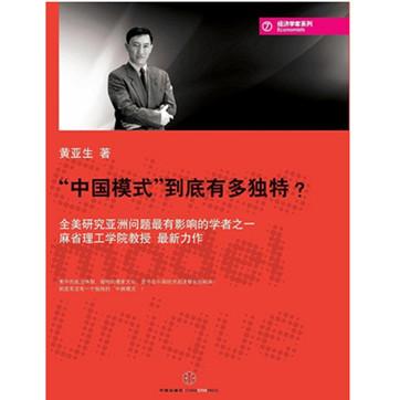 """《""""中国模式""""到底有多独特?》pdf电子书下载"""