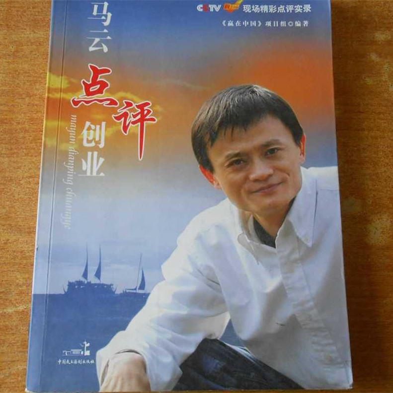马云点评创业《赢在中国》pdf电子书下载