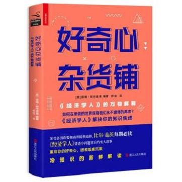 汤姆·斯丹迪奇《好奇心杂货铺》pdf电子书下载