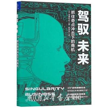 [日]斋藤和纪《驾驭未来:抓住奇点冲击下的商机》pdf电子书下载