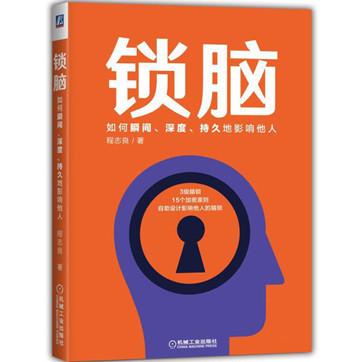 《锁脑》pdf文字版电子书免费资源下载