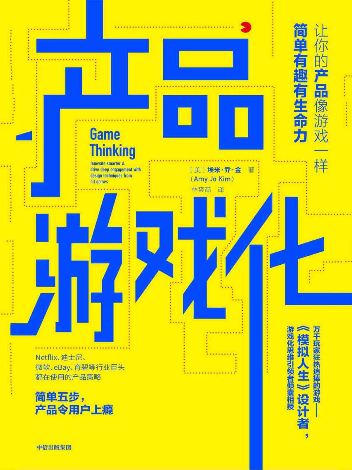 [美]埃米·乔·金《产品游戏化》PDF电子书下载