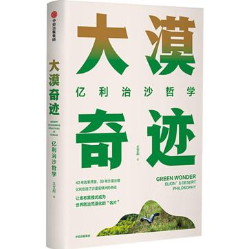《大漠奇迹:亿利治沙哲学》pdf资源电子书下载