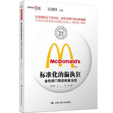 《标准化的偏执狂:金色拱门背后的麦当劳》pdf免费下载