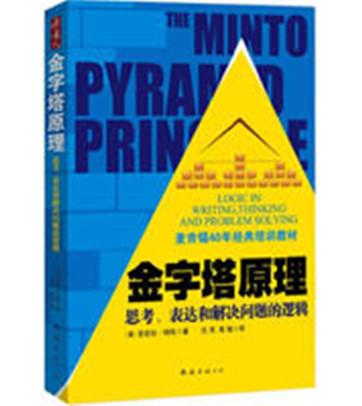 《金字塔原理:思考、表达和解决问题的逻辑》pdf资源下载