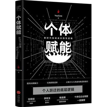 《个体赋能:新时代加速成长隐性逻辑》pdf免费下载