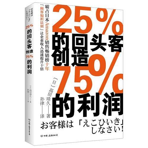 [日]高田靖久《25%的回头客创造75%的利润》pdf电子书下载